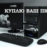 Компьютер с монитором, для себя, срочно, Новосибирск