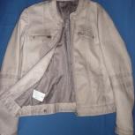 Куртка новая, Франция, р-44(46), Новосибирск