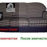 Химчистка диванов, Новосибирск