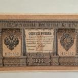 1 рубль 1898 г. Шипов - Гейльман. Боны в ассортименте., Новосибирск