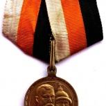 Медаль Россия 1913 год / 300 лет дому Романовых, Новосибирск