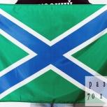 Флаги Морчастей Погранвойск 70*105, Новосибирск