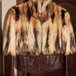 Меховая куртка, Новосибирск
