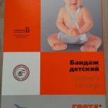 Продам детский бандаж (перинка Фрейка), Новосибирск