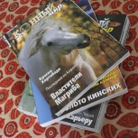 Продам журналы, Новосибирск
