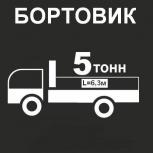 Открытый борт г/п 5т, длина 6.3м(+ 1м), ширина 2.5м, Новосибирск