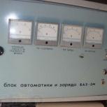 Продам Блок Автоматики и Заряда (БАЗ-3М), Новосибирск