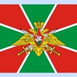 Флаги Погранвойск 90*135, Новосибирск