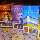 Продам книги Избранные романы, Новосибирск