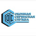 Ремонт пластиковых окон любых производителей, Новосибирск