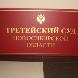табличка, Новосибирск