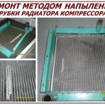 Ремонт радиаторов на легковые, грузовые и  спецтехнику, Новосибирск