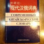 продам учебники китайского языка, Новосибирск