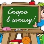 Подготовка детей к школе, Новосибирск