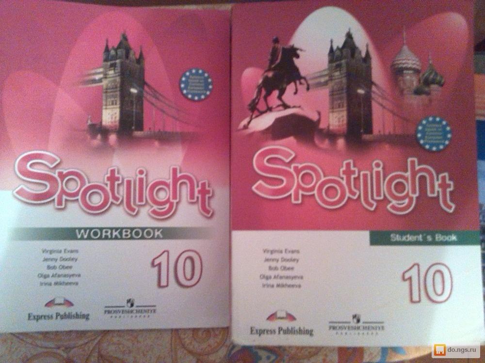 Решебник 7 класс английский spotlight скачать