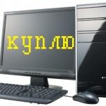 Куплю компьютер, Новосибирск
