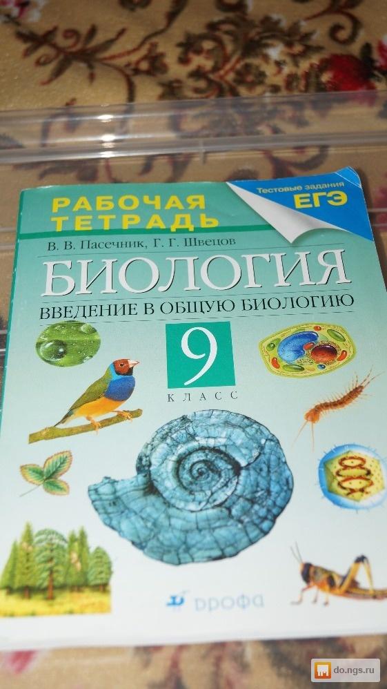Гдз биология пасечник дрофа