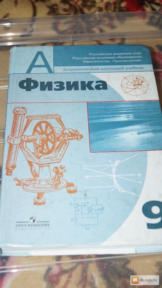 Физике пинский 9 по разумовский класс решебник