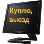 Куплю жидкокристаллические мониторы, Новосибирск