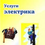 Услуги электрика, Новосибирск
