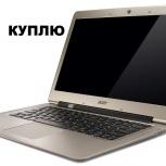 Покупаем ноутбуки, Новосибирск
