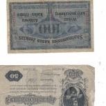 продам старинные банкноты, Новосибирск