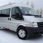 Заказ, аренда микроавтобуса Форд 19мест, Новосибирск