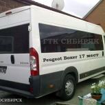 Заказать услуги микроавтобуса Peugeot Boxer 17-18 мест в, Новосибирск